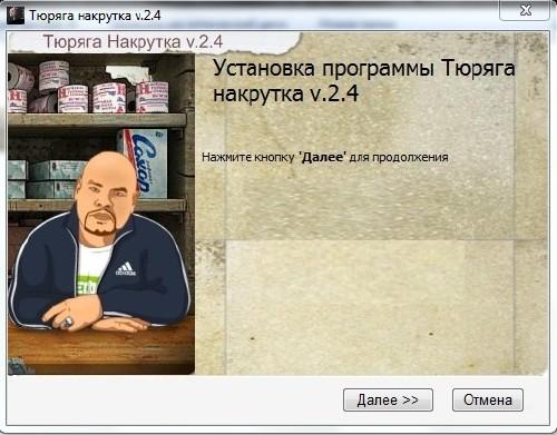 Проги В Контакте